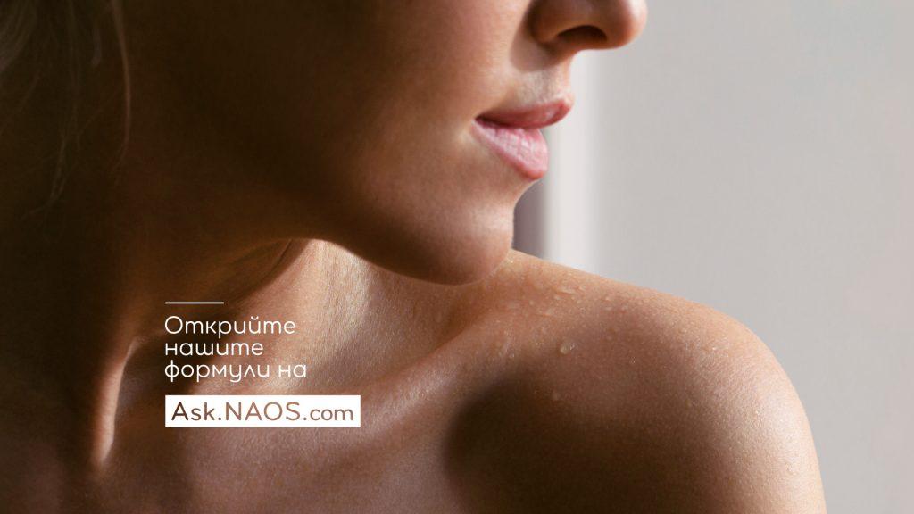 Разкрийте формулите и състава на козметичните ни продукти на Ask-NAOS.com